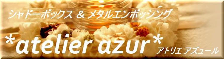atelier azur(アトリエ アズュール)