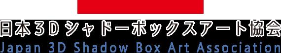日本3Dシャドーボックスアート協会