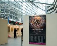 第一会場入口のポスター